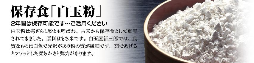 _shiratamako1