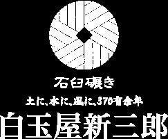 白玉屋新三郎【公式】ホームページ